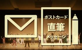 お礼メッセージ+メンバーの直筆メッセージ入りポストカード