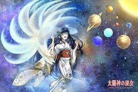 書籍『太陽神の巫女-AmaterasuCard-』令和三年五月発行版+限定豪華特殊加工プロモーションカード
