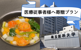 医療従事者様へ感謝を込めて【10食寄贈プラン】