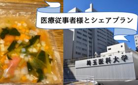 野菜スープ10食を【医療従事者様とシェアプラン】