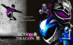ACTION DRAGON 限定商品