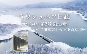 写真集『タウシュベツ川橋梁』セット