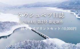 ☆2Lサイズプリントセット(『タウシュベツ日誌 第1号』より)