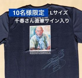 松山千春氏サイン入りTシャツ紺Lサイズ1枚+由良真一 画集1冊