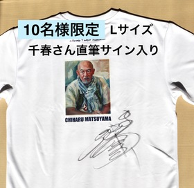 松山千春氏サイン入りTシャツ白Lサイズ1枚+由良真一 画集1冊