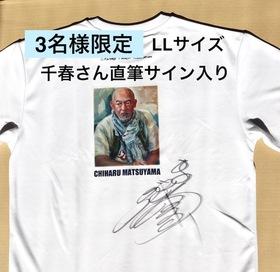 松山千春氏サイン入りTシャツ白LLサイズ1枚+由良真一 画集 1冊