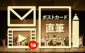 お礼メッセージ+メンバーの直筆メッセージ入りポストカード+お礼ダンス動画(1曲)