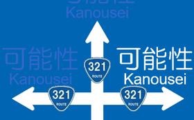 【321プロジェクト】可能性みぎ→