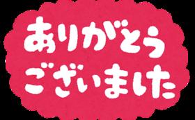 (1)【3,000円】感謝の気持ちをメールでお送りします