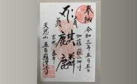 「麒麟」特別御朱印 /木札にご芳名を記載