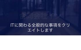 ホームページ作成費(運用込み)