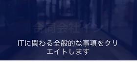 ホームページ作成(短費)