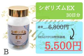 B:シボリズムEX 30日分 1箱(限定数なし)