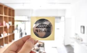 松風ギフト3,000円コース