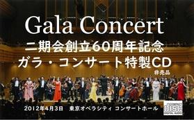 【税額控除対象】ガラコンサート特製CDコース(非売品)