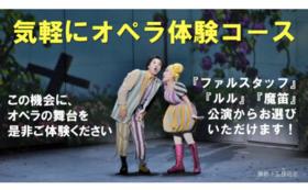 気軽にオペラ体験コース