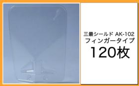 飲食店様向け|AK-102単品A(120)