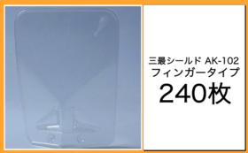 飲食店様向け|AK-102単品B(240)