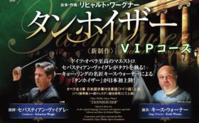 『タンホイザー』2月17日公演 VIP席コース