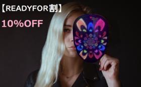 【READYFOR割】LED Faceカバー1個
