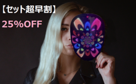 【セット超早割】LED Faceカバー2個