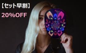 【セット早割】LED Faceカバー2個