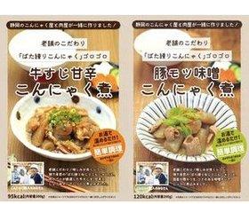 ばた練りこんにゃくとお肉のお手軽惣菜セット(岩崎蒟蒻店様より直送)