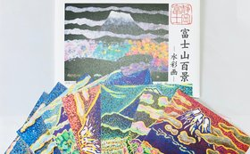 富士山百景:太田昭氏の水彩画ポストカード[A]