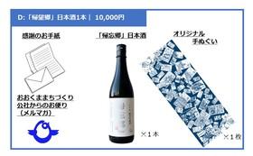 D:「帰忘郷」日本酒1本
