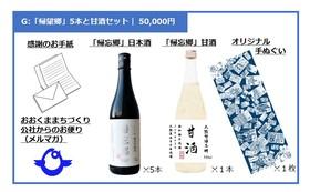 G:「帰忘郷」日本酒5本と甘酒セット