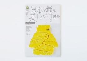 お礼のメール + 美しい村新聞最新号