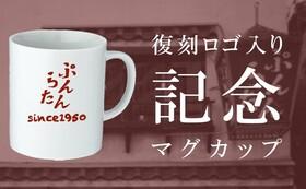 ぷらんたんのロゴ入り記念マグカップ