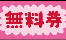 (8)【20,000円】託児付きコワーキングスペース1か月無料券