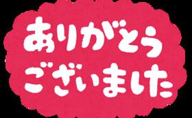 (13)【50,000円】スペース内に支援者名を貼り出し