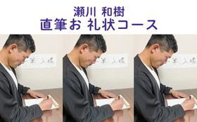【瀬川和樹】直筆、お礼状コース