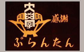名前入りペナント(個人用)