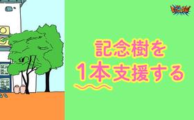 記念樹を1本支援する