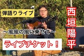 """ガッキー アコースティック""""弾き語り""""ライブチケット〜風風の風に乗せて〜 (ペアチケット一枚)"""