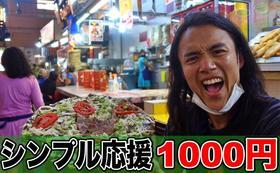 タビオロジに屋台メシを奢りたい!(¥1000で約6食分)