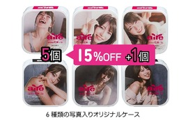 5個まとめ購入+1個プレゼント 写真付きケース全6種類が揃う!