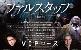 『ファルスタッフ』公演VIP席コース