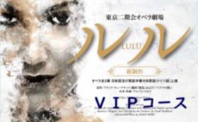 『ルル』8月29日公演 VIP席コース