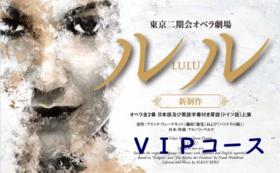 『ルル』8月31日公演 VIP席コース
