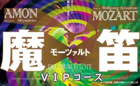 『魔笛』 公演VIP席コース
