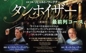 『タンホイザー』2月20日公演 最前列席コース