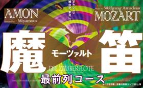 『魔笛』公演 最前列席コース
