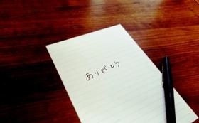 感謝のメールまたはお手紙をお送りいたします