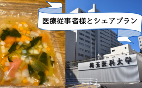 野菜スープ20食を【医療従事者様とシェアプラン】