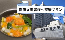 野菜スープ40食を【医療従事者様とシェアプラン】
