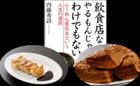 フルコース(500円券x4枚、本、餃子、煮豚、巻末へお名前記載)